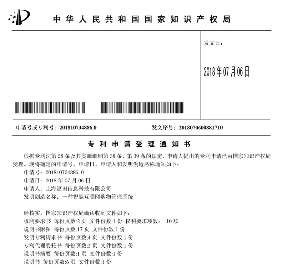 专利受理通知书改写版.jpg