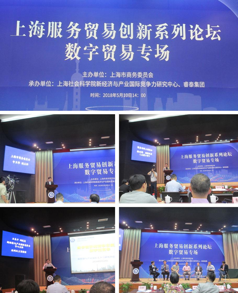 上海服务贸易创新系列论坛.jpg